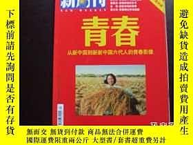 二手書博民逛書店罕見新週刊:青春(從新中國到新新中國六代人的青春影像)Y1229