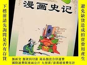 二手書博民逛書店漫畫史記5罕見【136】Y10970 魏連科 等主編 河北教育出