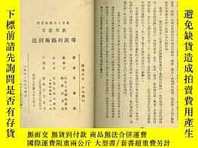 二手書博民逛書店罕見導演的藝術創造--北京人民藝術劇院戲劇叢書Y12980 焦菊