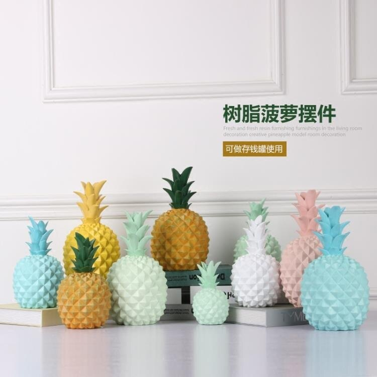 北歐創意菠蘿家居飾品儲錢罐儲蓄罐存錢罐兒童樹脂電視柜裝飾擺件