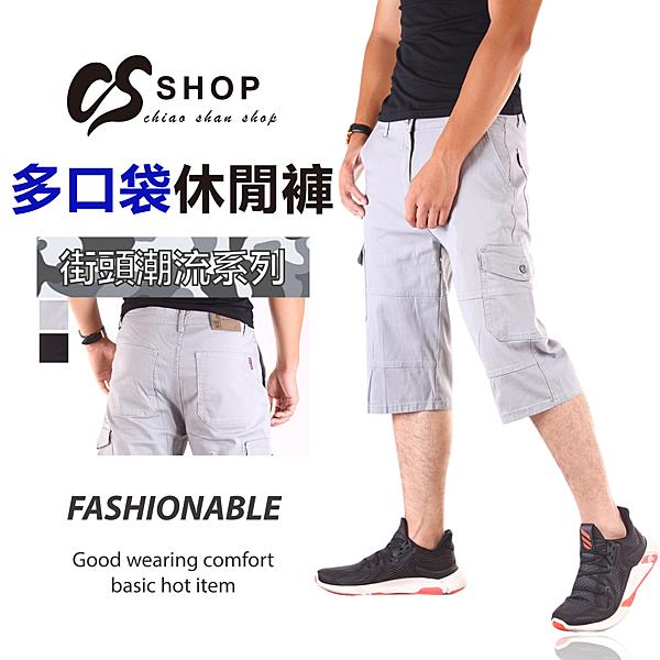CS衣舖 98%高純棉 透氣 多袋 休閒短褲 六分褲 兩色 #7454