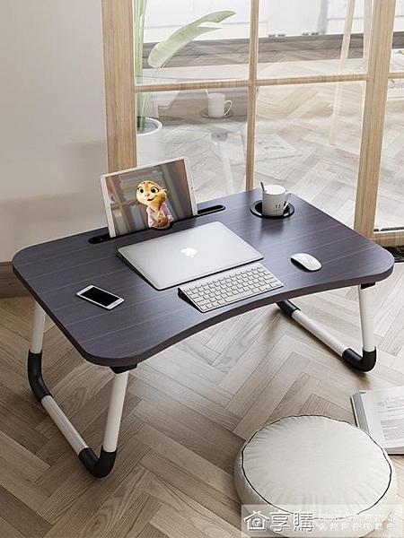 床上小桌子筆記本電腦桌書桌懶人做桌可摺疊桌宿舍桌迷你多功能桌ATF