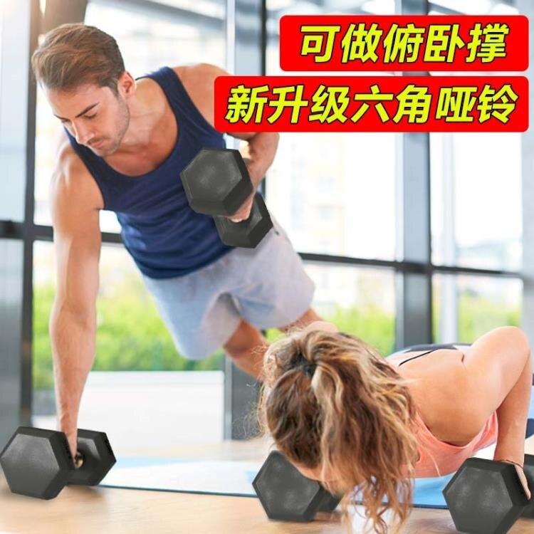 六角啞鈴男士健身家用器材女一對亞鈴兒童2.5/5/7.5/10公斤練臂肌