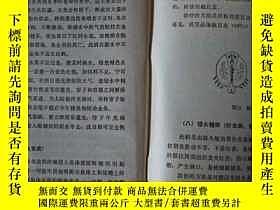 二手書博民逛書店罕見觀賞魚的飼養Y1229 左增勝 遼寧科學技術出版社 出版19