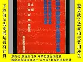 二手書博民逛書店罕見新編中國聲樂作品選 Y12980 主編:霍立 金城