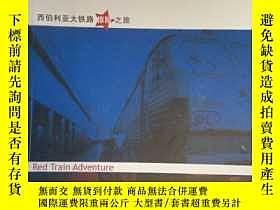 二手書博民逛書店紅色列車罕見西伯利亞大鐵路驚險之旅Y165565 彭怡平 著 中