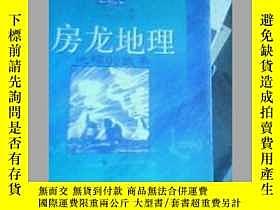 二手書博民逛書店罕見房龍地理:地球的故事Y19658 (美)亨德里克·威廉·房龍