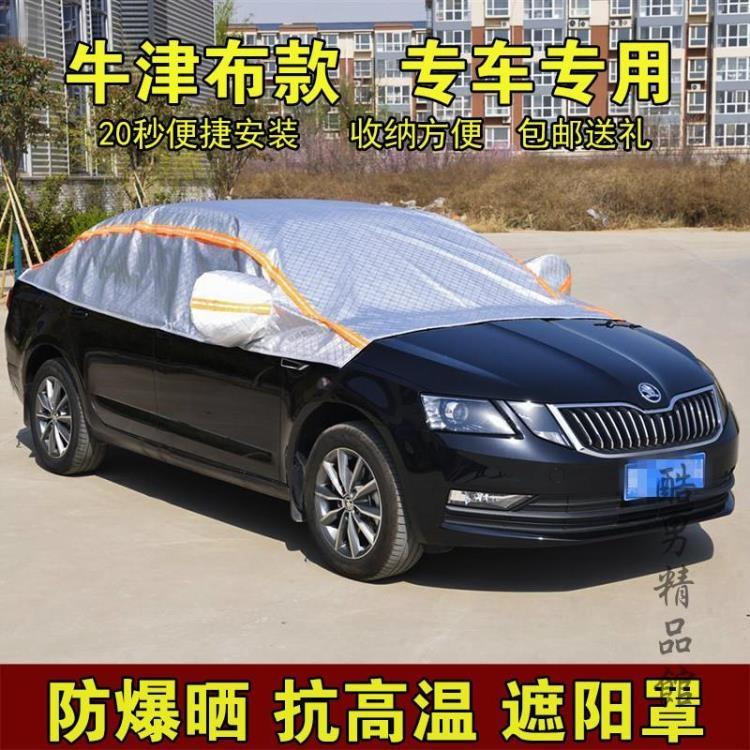 汽車遮陽罩 鋁膜半罩車衣防曬防雨雪冬霜 簡易安裝 夏季隔熱車套CY