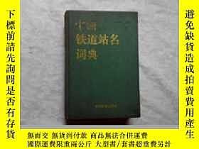 二手書博民逛書店罕見中國鐵道站名詞典Y28373 孫本祥主編 中國鐵道出版社 出