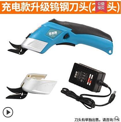 電動剪刀 電剪刀裁布神器手持式裁剪刀小型切裁布機充電電動剪刀服裝電剪子 美物 618狂歡
