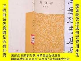 二手書博民逛書店嘉爾曼(文學小叢書)(罕見以下書購15冊 )Y24134 【法】
