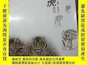 二手書博民逛書店金牌美術基礎教材系列:《傳統畫虎教程》(罕見)如圖Y16293