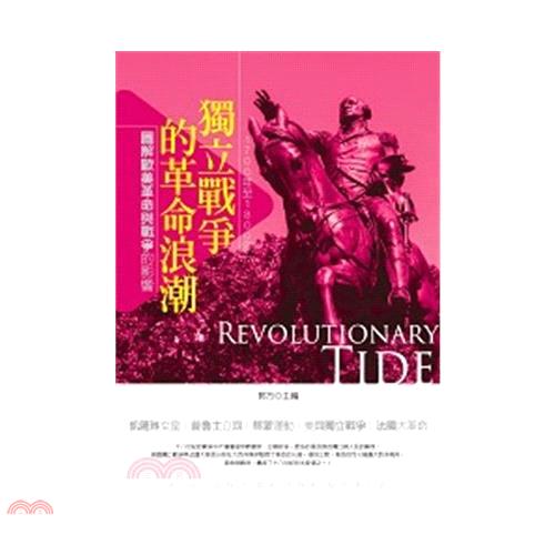 《草原文創》獨立戰爭的革命浪潮[66折]