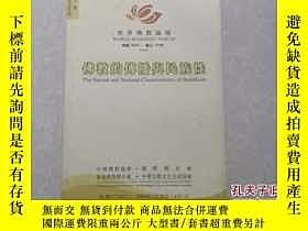 二手書博民逛書店世界佛教論壇罕見佛教的傳播與民族性.Y25473 中華佛教交流協