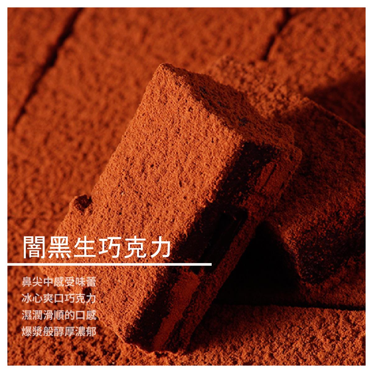 【達克闇黑工場】闇黑生巧克力/30片/2款口味
