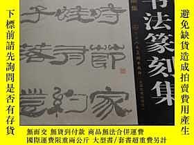 二手書博民逛書店罕見黃光新書法篆刻集(當代書畫名家作品集)Y11359 黃光新