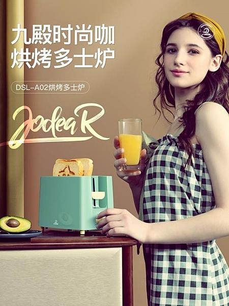 快速出貨 烤面包機家用早餐全自動加熱多功能小型迷你土吐司壓片