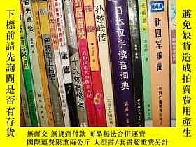 二手書博民逛書店罕見健康長壽200問Y11359 沈德凱 安徽科技 出版2002