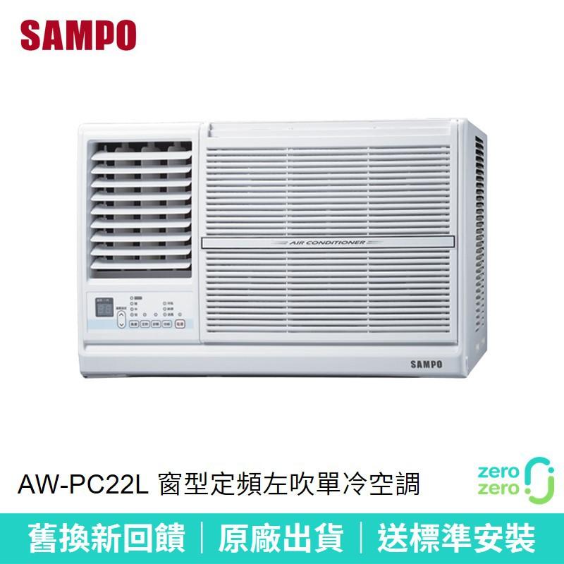 【SAMPO聲寶】窗型定頻左吹單冷空調 AW-PC22L 舊換新7折起