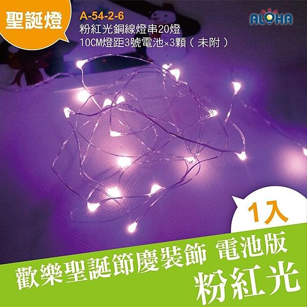 電池版 迷你聖誕燈 粉紅光銅線燈串20燈-10CM燈距 (A-54-2-6)