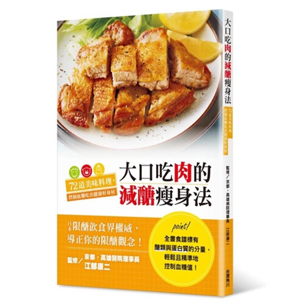 大口吃肉的減醣瘦身法:72道美味料理,控制血糖吃出健康好身材《新絲路》