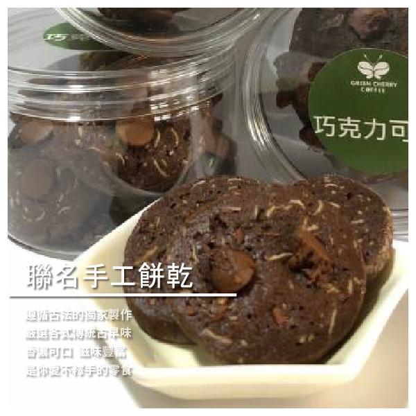 【汪福記蜜餞-原華記老店】聯名手工餅乾 巧克力可可