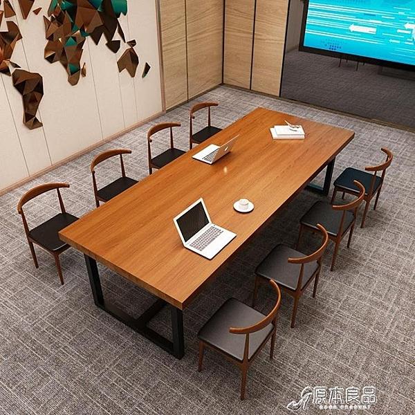 實木會議桌loft工業風辦公室洽談桌椅組合簡約現代大型長條桌子YYJ【618特惠】