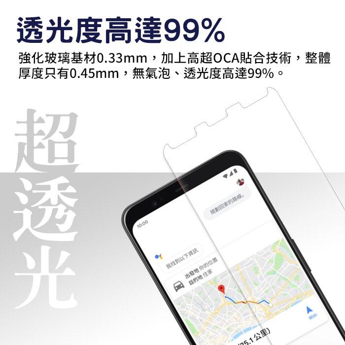 【nisda】9H鋼化玻璃保護貼 適用Google Pixel4XL SHARP Z3 Infoucs A3 美圖T9 LG K11等