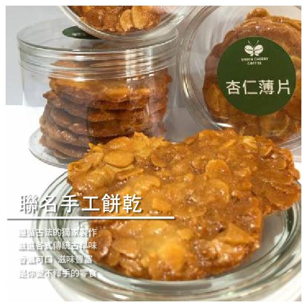 【汪福記蜜餞-原華記老店】聯名手工餅乾