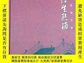 二手書博民逛書店罕見浮生點滴(鄒永回憶錄)Y4689 鄒永 著 中山大學出版社