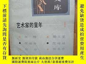二手書博民逛書店罕見童年文庫—藝術家的童年(1)Y14328 新蕾出版社 出版1