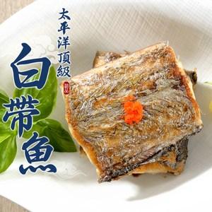 【愛上新鮮】太平洋頂級白帶魚4包組(3塊/包/130g±10%/塊)