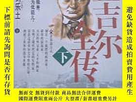 二手書博民逛書店罕見丘吉爾全傳(下冊)Y7688 劉樂土 著 北京圖書館出版社