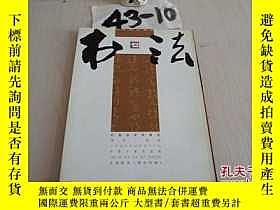 二手書博民逛書店罕見書法2011.12Y11359