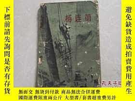二手書博民逛書店罕見楊連第Y25473 輕影著 工人出版社 出版1958