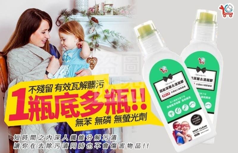 台灣製造 YCB超能深層去漬凝膠250ml   618購物節