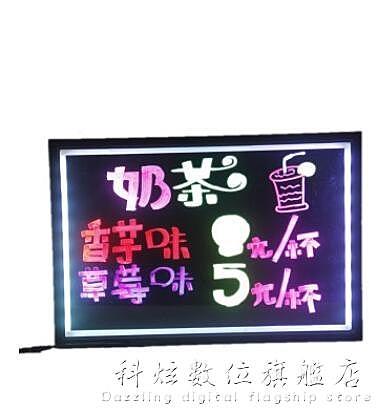 電子熒光板台式小黑板店鋪用發光板瑩光手寫黑板廣告牌led寫字版 科炫數位