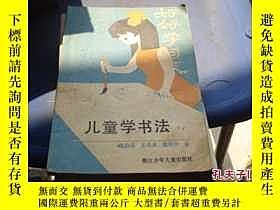 二手書博民逛書店罕見兒童學書法Y25254 徐伯清 等 浙江少年兒童 出版198