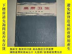 二手書博民逛書店高原衛生罕見(1964年一版一印2000冊)Y8750 張士楷編