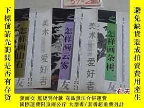 二手書博民逛書店罕見怎樣畫山石Y11359 徐建明著 江蘇美術出版社 出版199