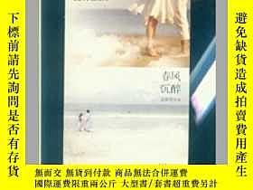 二手書博民逛書店罕見春風沉醉Y12980 藍紫青灰 文化藝術出版社 出版2010