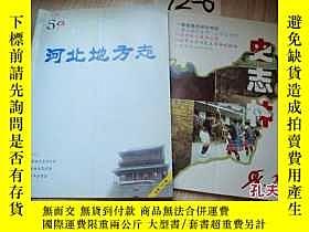二手書博民逛書店罕見史志林1998.2Y11359