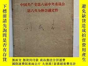 二手書博民逛書店罕見《中國共產黨第八屆中央委員會第六次全體會議文件》1958年1