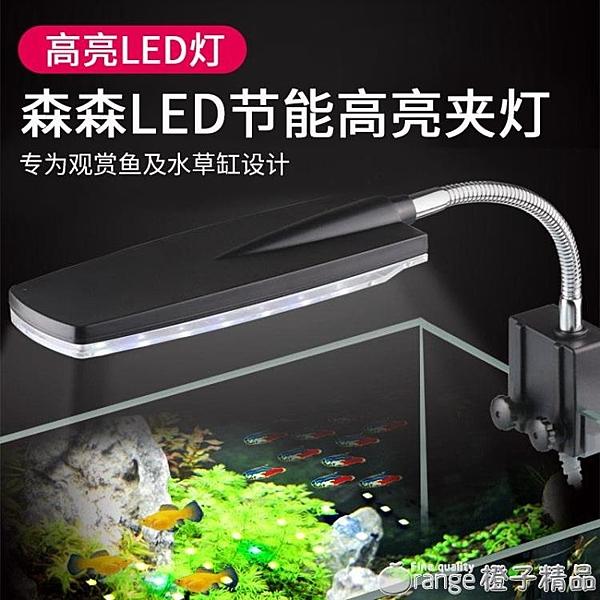 森森魚缸夾燈水草燈草缸燈魚缸燈LED燈防水水族箱照明燈節能LED燈 (橙子精品)
