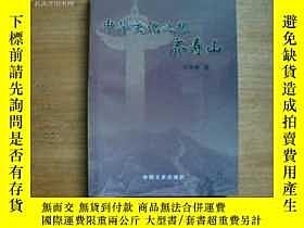 二手書博民逛書店中華文化之根齊壽山罕見本網孤本Y11359 王仲滿 中國文史 出