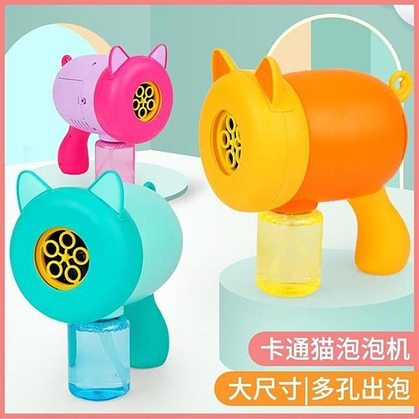 泡泡機兒童全自動吹泡泡玩具泡泡槍仙女棒吹泡泡水泡泡機