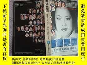 二手書博民逛書店罕見遭遇美國(上卷)Y5435 陳燕妮 中國社會 出版1997