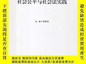 二手書博民逛書店罕見社會公平與社會法實踐Y167411 張榮芳 湖北人民出版社