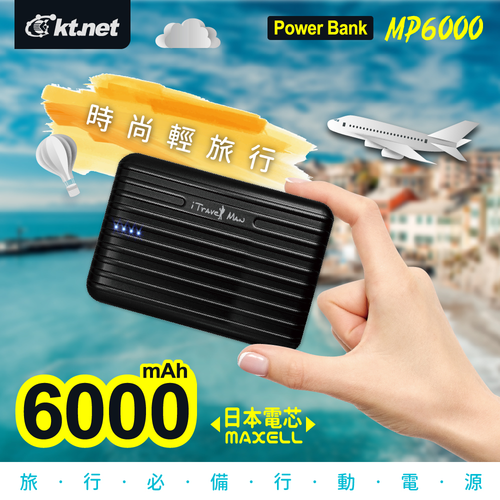 ktnet MP6000 旅行家2USB快充行動電源6000mAh-黑