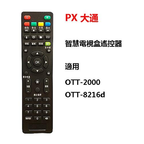PX 大通 原廠 智慧電視盒專用遙控器 / OTT-2000 OTT-8216d 遙控器